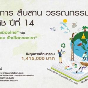 โครงการ จินตนาการ สืบสาน วรรณกรรมไทยกับอินทัช